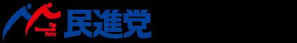 民主党和歌山県連