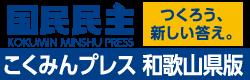 こくみんPress和歌山県版