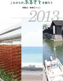 localmanifesto2013