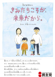 manifesto2014_child-rearing-1