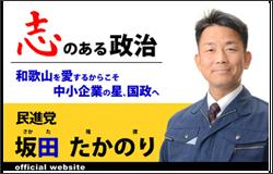坂田たかのり