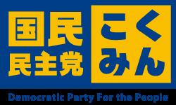 新・国民民主党